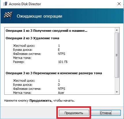 Acronis Список ожидающих для выполнения операций