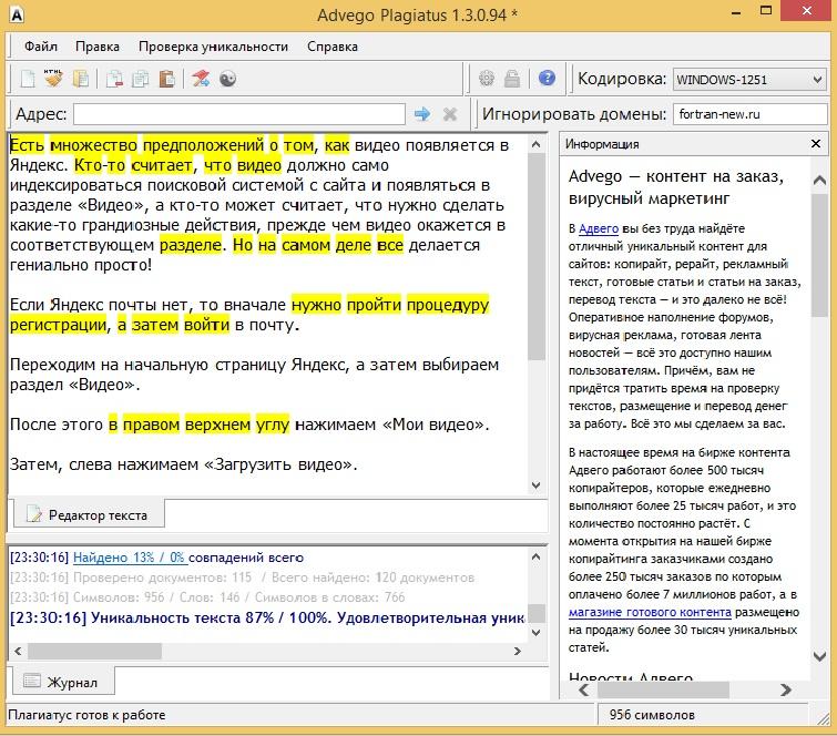 Advego Plagiatus. Удовлетворительная уникальность текста