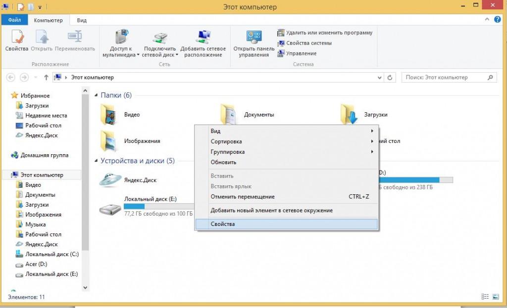 Для отображения информации о системе откройте свойства компьютера