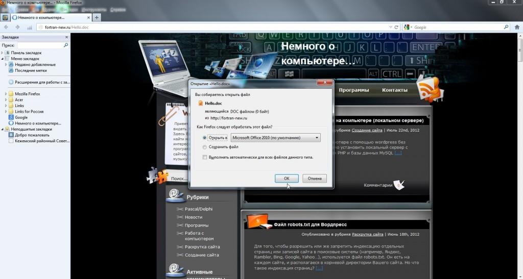 Доступ файла к загрузке