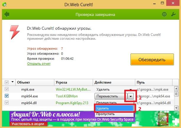 Dr Web Cureit. Обнаружены угрозы