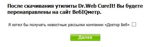 Dr Web Cureit. Получение новостных рассылок на почту