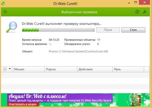Dr Web Cureit. Процесс сканирования компьютера на наличие вирусов