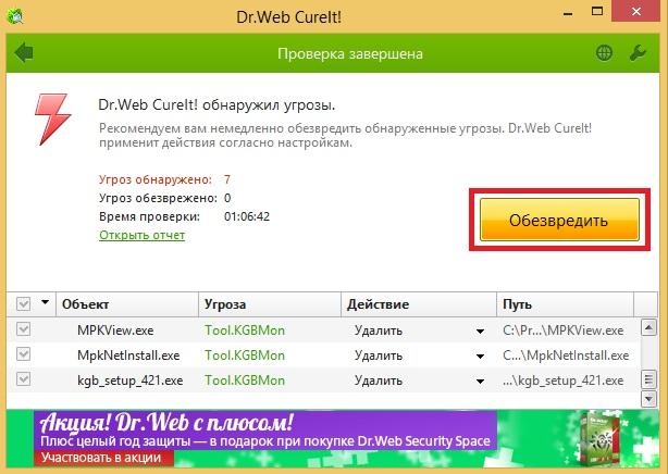 Dr Web Cureit. Удаление вирусов