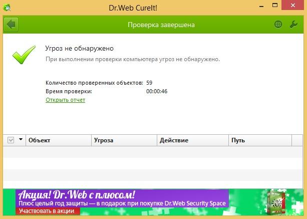 Dr Web Cureit. Угроз не обнаружено