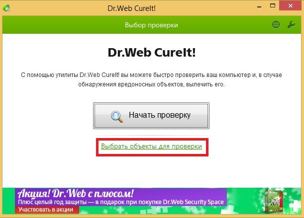 Dr Web Cureit. Выбрать объекты для проверки