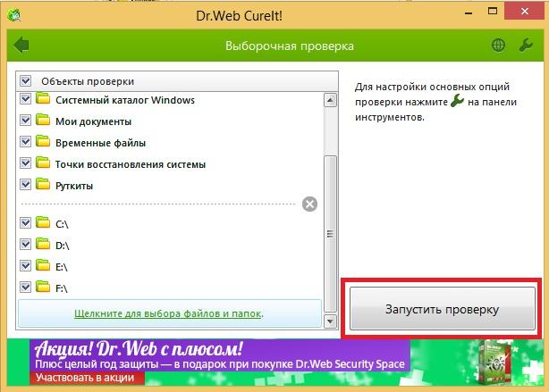 Dr Web Cureit. Запустить проверку
