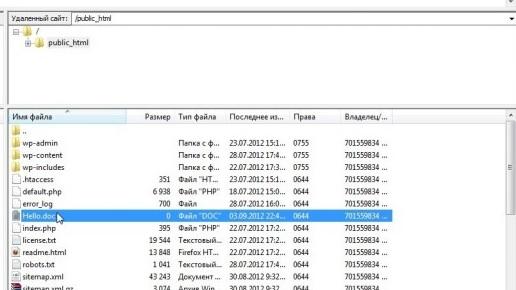 FileZilla Загрузка файлов на хостинг