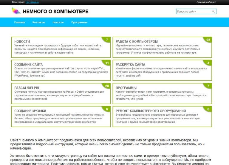 Главная страница дизайна Немного о компьютере