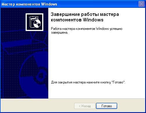 Internet Explorer удален