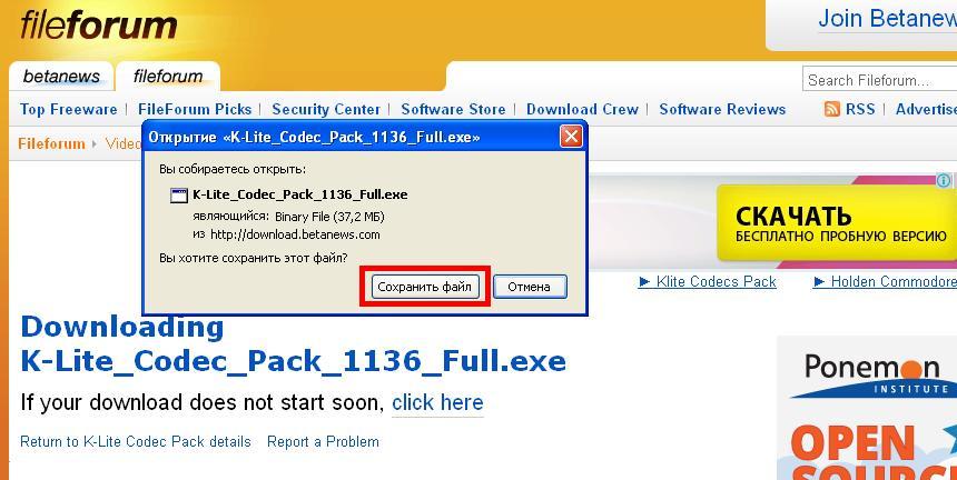 K Lite Codec Pack Сохранение установочного файла
