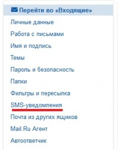 Mail.ru SMS-уведомления