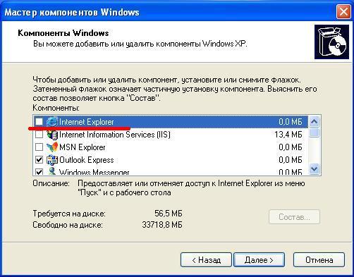 Мастер компонентов Windows. Отключение Internet Explorer