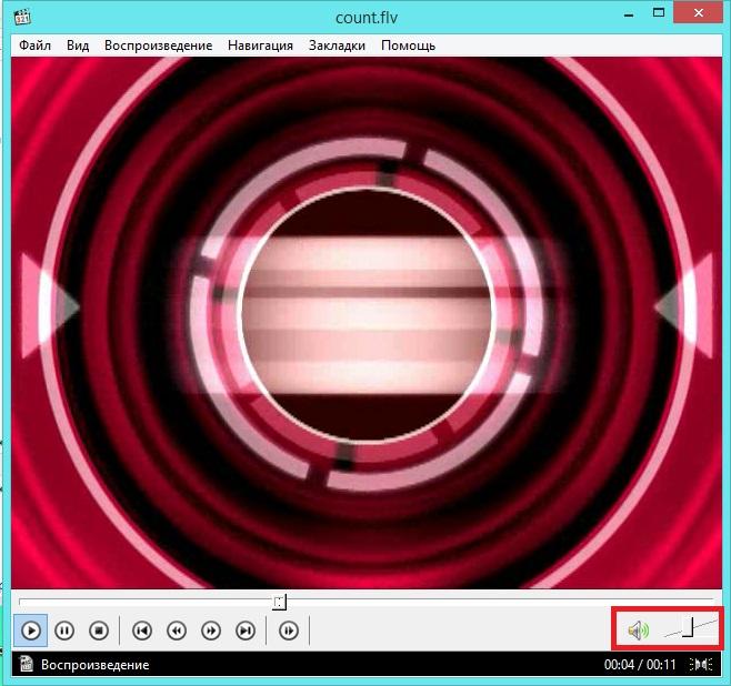 Media Player Classic. Видеопроигрыватель. Регулятор громкости