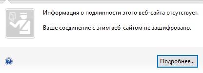 Mozilla Firefox. Информация о подлинности сайта