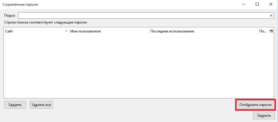 Mozilla Firefox. Сохраненные пароли