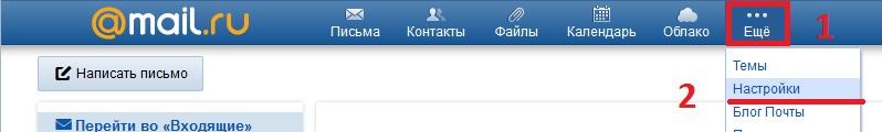 Настройки сервиса Mail.ru