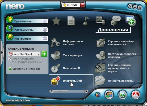 Nero 7 Полное стирание данных с диска