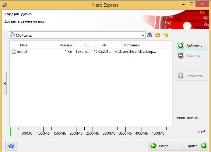 Nero Express Добавление данных на диск