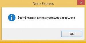 Nero Express Верификация данных успешно завершена