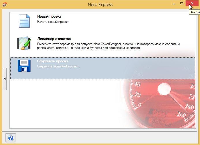 Nero Express Закрытие программы