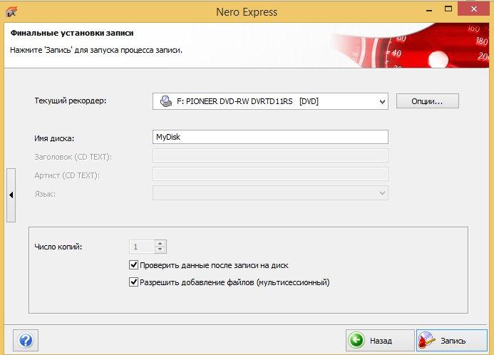 Nero Express Завершение настроек для записи на диск