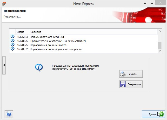 Nero Express Завершение записи на диск