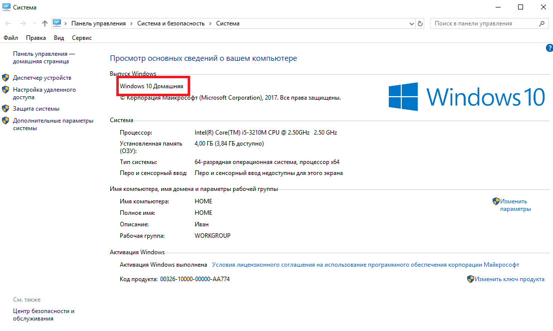 "Информация о системе ""Windows 10 Домашняя"""
