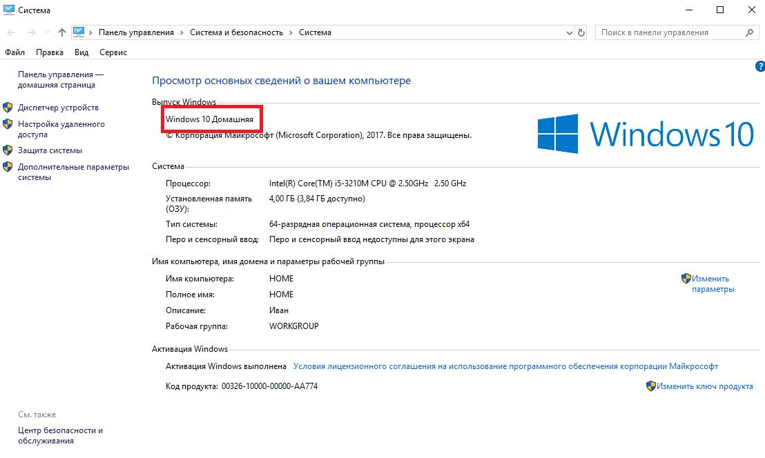 """Информация о системе """"Windows 10 Домашняя"""""""