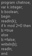 Определение четного числа на Pascal