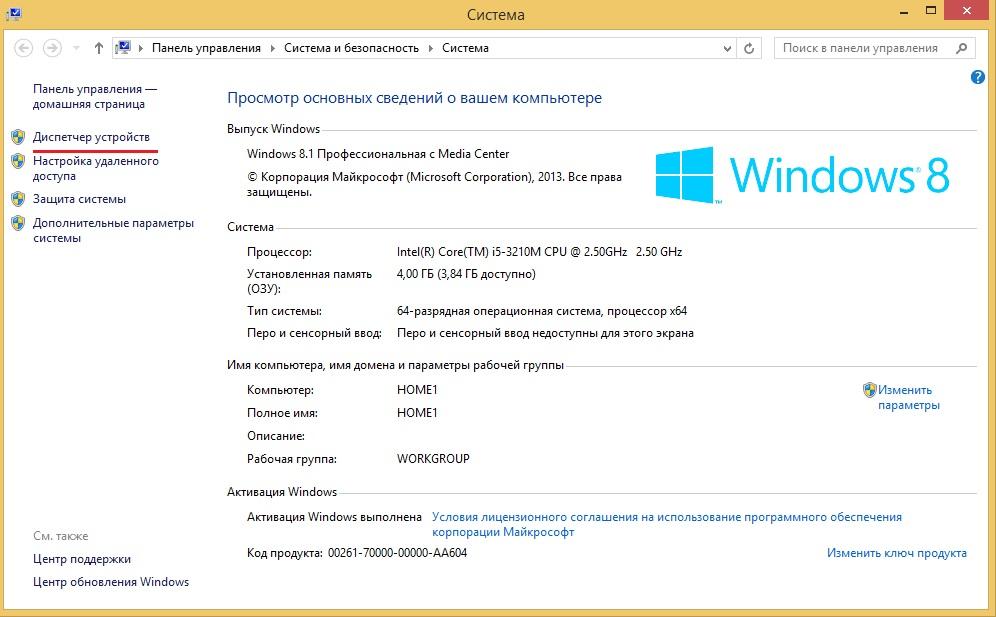 Открытие диспетчера устройств в Windows 7, 8, 8.1, 10