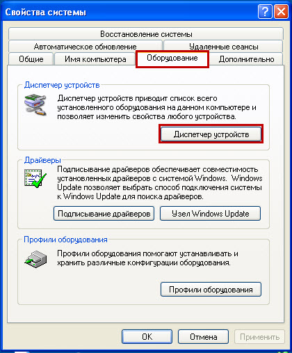 Открытие диспетчера устройств в Windows XP
