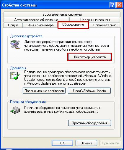 Открытие диспетчера устройств в Windows XP
