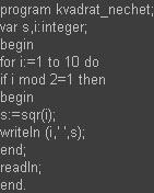 Pascal Квадрат нечетных чисел