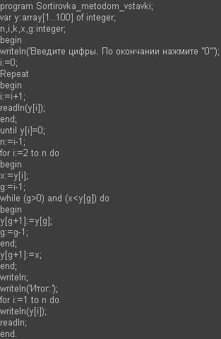 Pascal Сортировка методом вставки