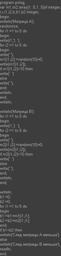 Pascal Узнать, у какой из матриц след меньше
