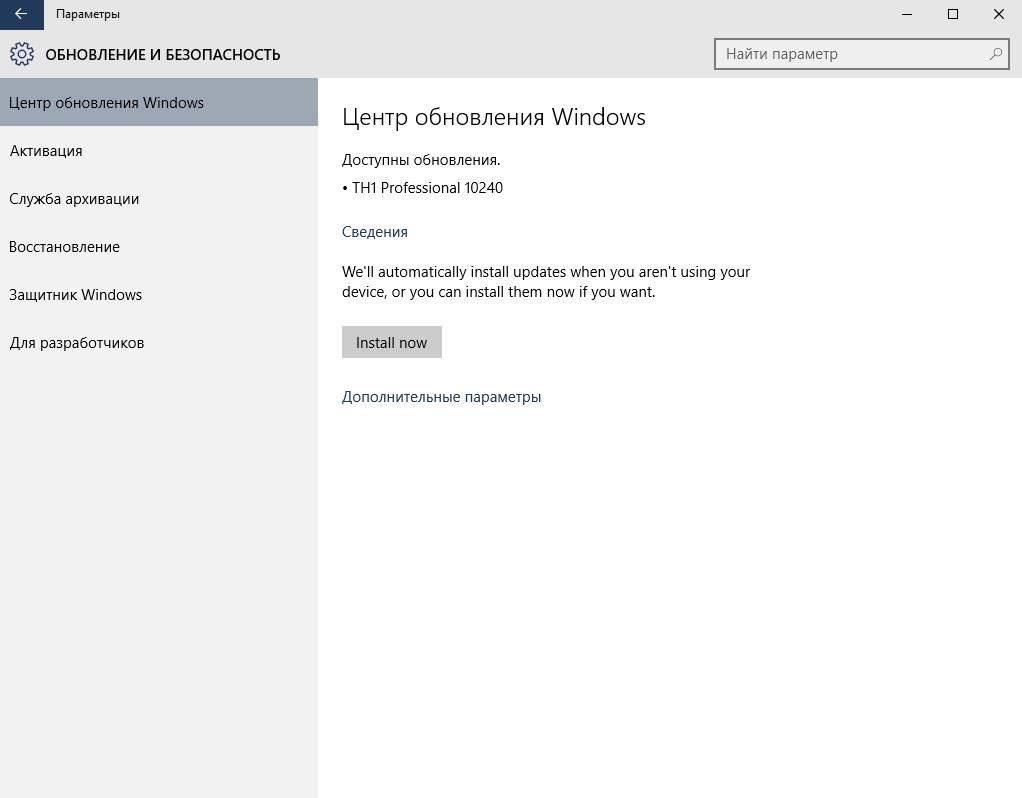 Перейти на полную версию Windows 10