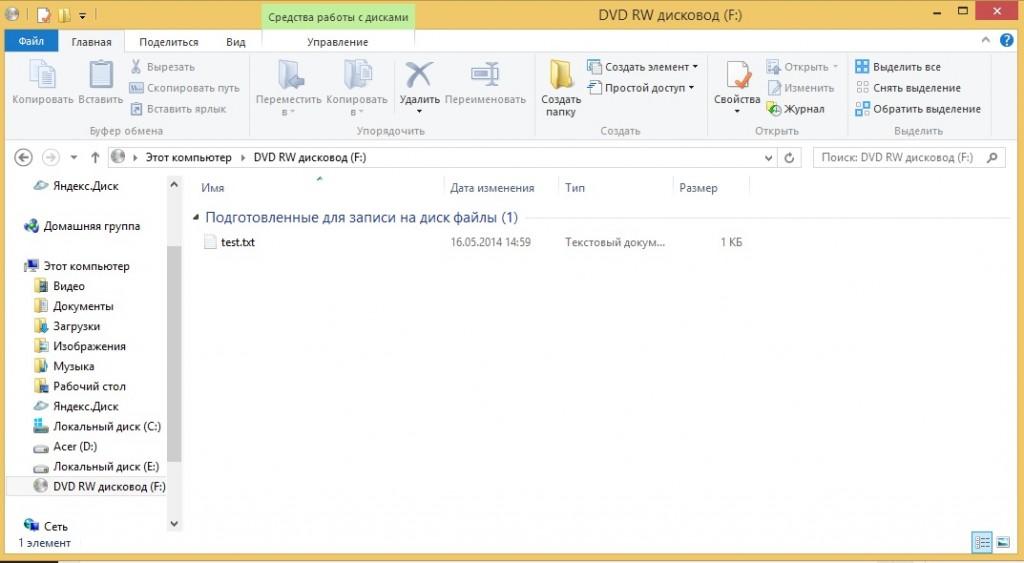 Подготовленные для записи на диск файлы