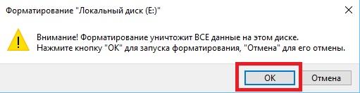 Подтверждение форматирования диска с уничтожением всех данных
