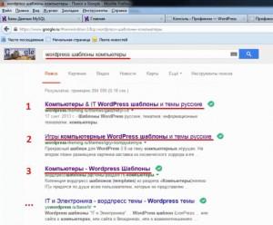 Поиск шаблона сайта для WordPress