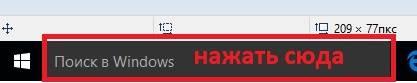 Строка поиска в Windows 10