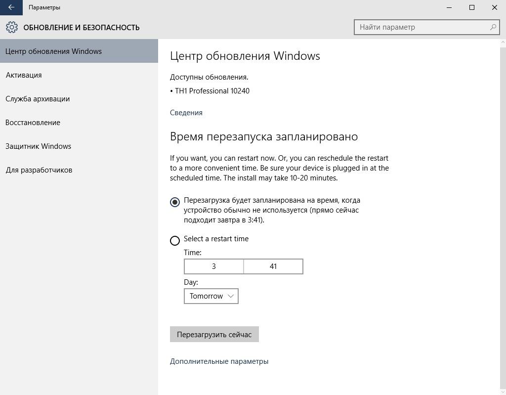 Применить обновление Windows 10