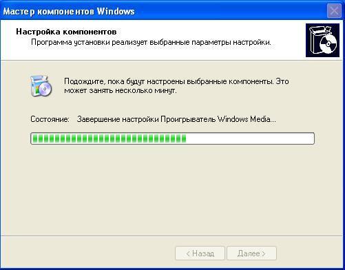 Процесс удаления видеопроигрывателя Windows Media Player