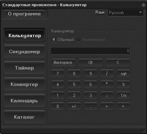 Программа калькулятор