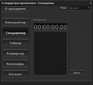 Программа секундомер