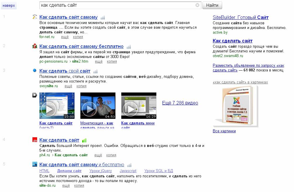 Скриншот Яндекса Как сделать сайт