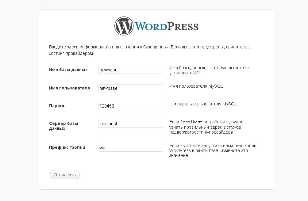 Соединяем Wordpress с MySQL