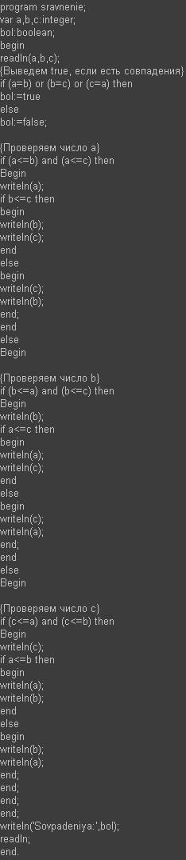 Сортировка чисел в Pascal