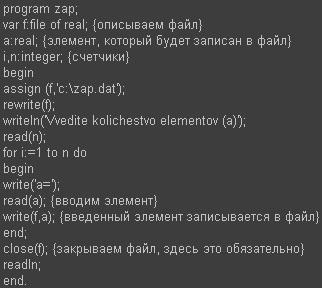 Создание файлов через Паскаль