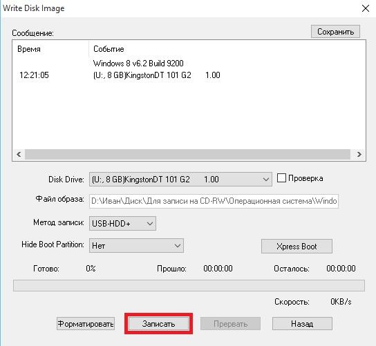 UltraISO. Настройка записи образа диска на флешку